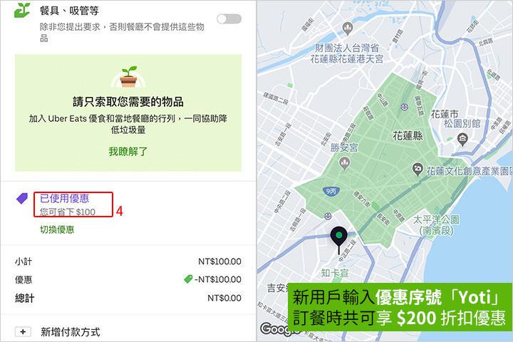 UberEats 優惠序號輸入免運費外送費用活動 Uber Eats 花蓮ㄒ