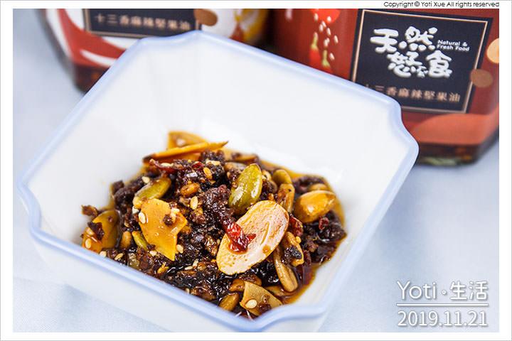網購美食-天然好食 Natural & Fresh Food