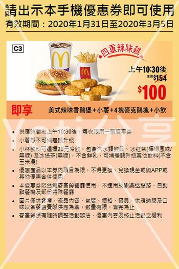2020麥當勞優惠券-超爽大餐