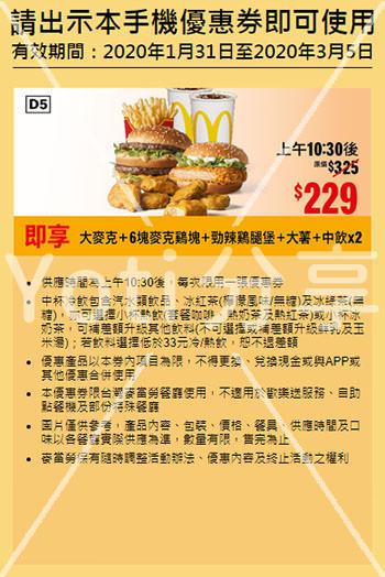 2020麥當勞優惠券-雙堡雙享