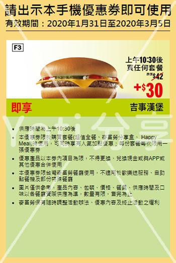 2020麥當勞優惠券-超值加點