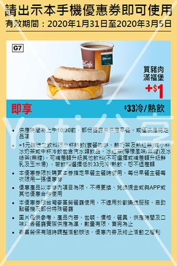 2020麥當勞優惠券-活力早餐優惠
