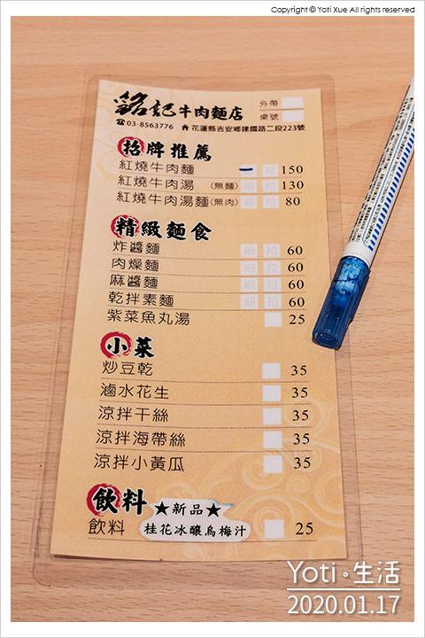 花蓮太昌-銘記牛肉麵店
