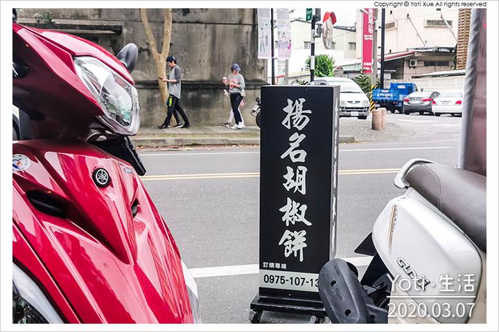 花蓮市區-揚名胡椒餅