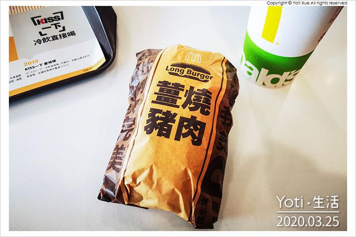 麥當勞-薑燒豬肉長堡