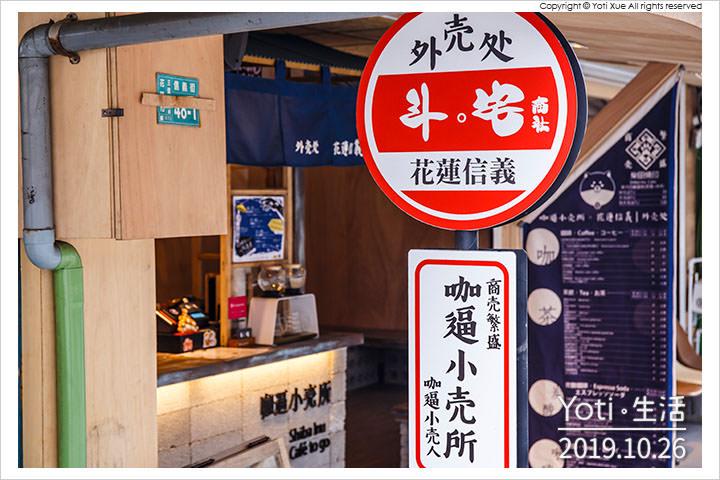花蓮市區-咖逼小売所(咖啡小賣所)
