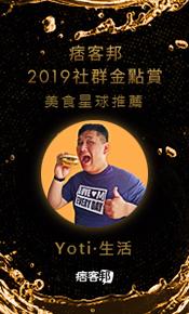2019 痞客邦社群金點賞-美食星球推薦