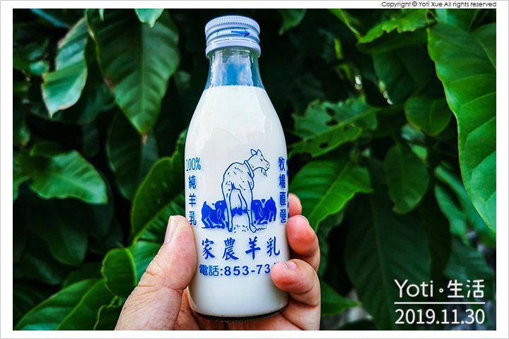 花蓮吉安-家農羊乳