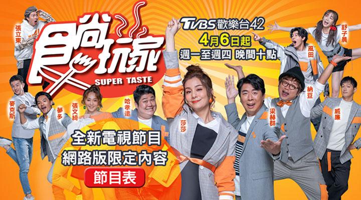 TVBS 食尚玩家 Super Taste