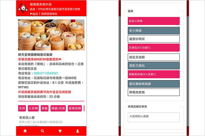 優惠寶美食外送-花蓮外送服務平台