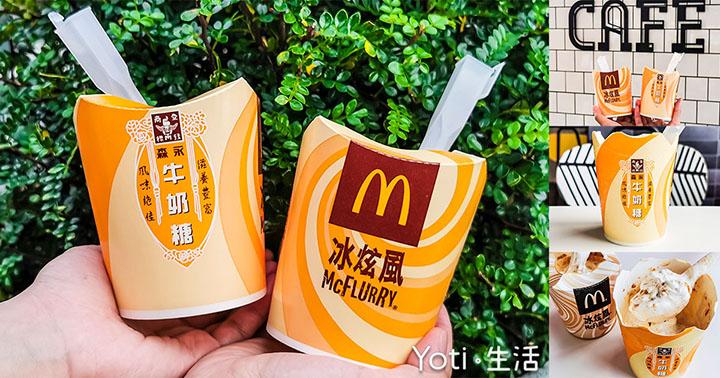 麥當勞-森永牛奶糖冰炫風