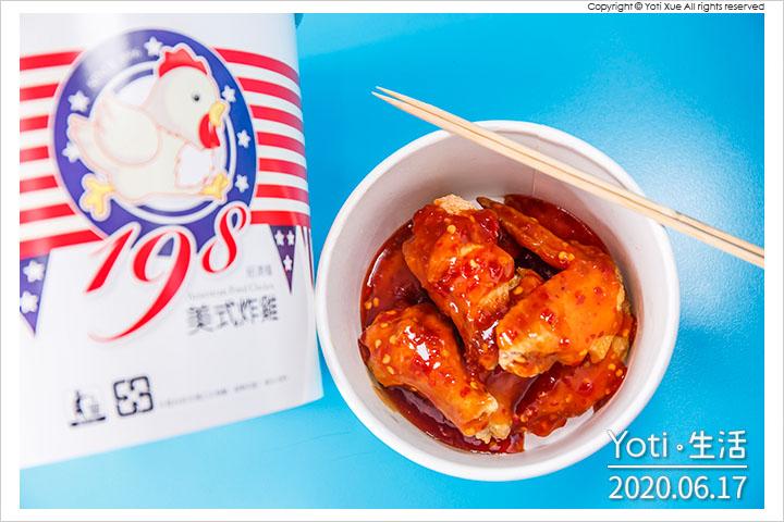 花蓮太昌-198美式炸雞