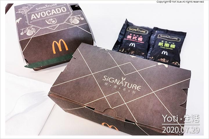 麥當勞-極選系列-酪梨漢堡&酪梨沙拉