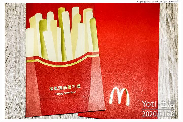 麥當勞-金迎招財紅包袋
