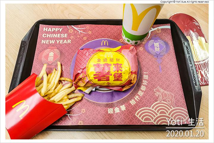 麥當勞新聞-迎接金鼠年!農曆春節就是要吃金迎招財福堡&薯來堡!