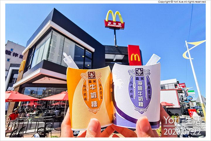 麥當勞新聞-牛奶糖冰炫風復刻回歸!森永海鹽牛奶糖口味期間限定加碼登場!