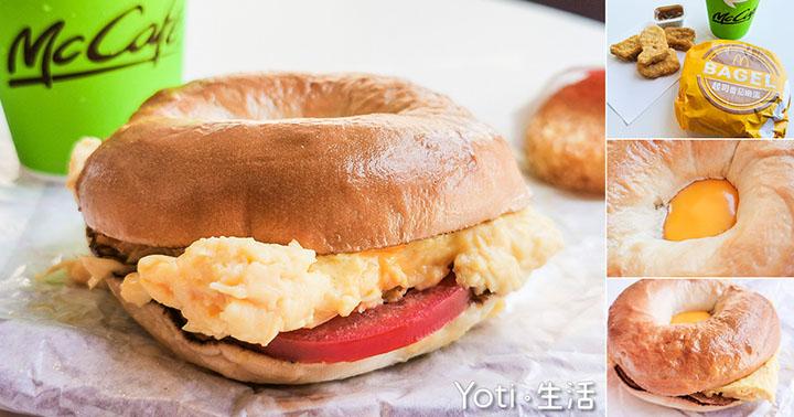 麥當勞-起司番茄嫩蛋焙果堡