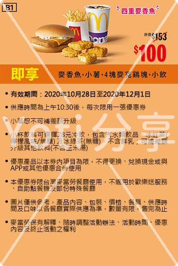 2020麥當勞優惠券B-超爽大餐100元起