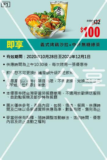 2020麥當勞優惠券F-清爽組合