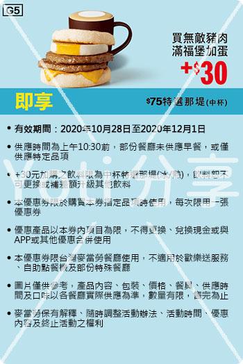 2020麥當勞優惠券G-活力早餐優惠