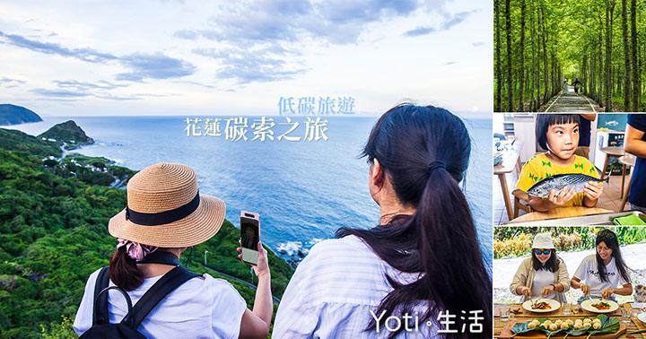 花蓮低碳旅遊-「碳索之旅」四條花蓮行程推薦