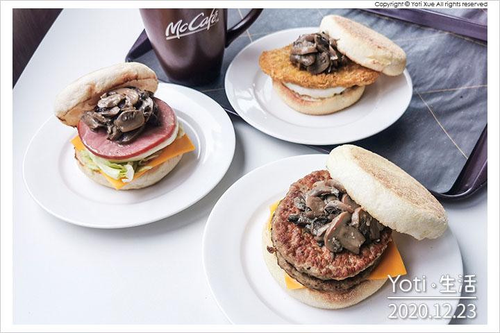 麥當勞新聞-蕈菇滿福堡7款新系列期間限定58天!吃得到菇菇與太陽蛋的新品組合!