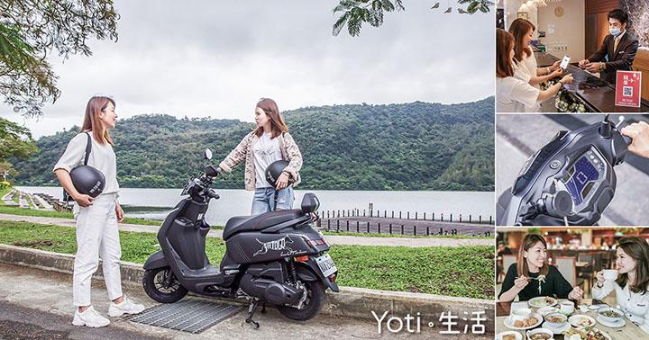 花蓮共享機車-YATOGO-鯉魚潭篇