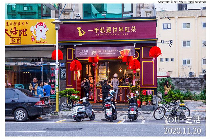 花蓮市區-一手私藏世界紅茶