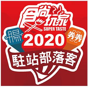 2020 食尚玩家-駐站部落客