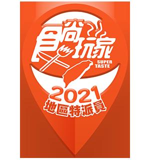 2021 食尚玩家-地區特派員