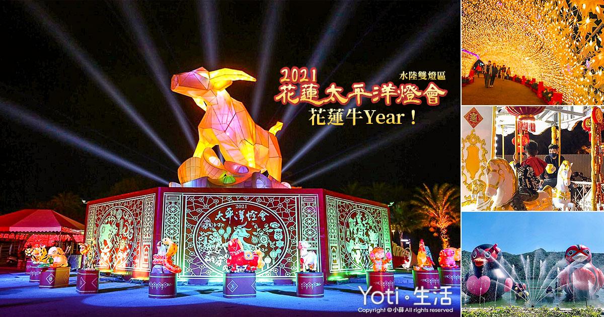 花蓮市區-花蓮太平洋燈會-花蓮燈會牛 Year!