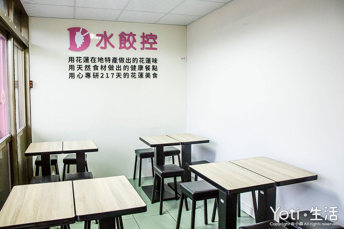 花蓮吉安-水餃控-花蓮水餃第一品牌