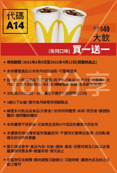 2021 麥當勞優惠券-1-買一送一賺很大 (代碼A14)