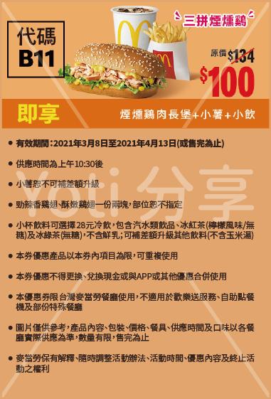 2021 麥當勞優惠券-2-超爽大餐100元起 (代碼B11)