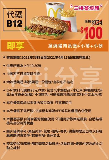 2021 麥當勞優惠券-2-超爽大餐100元起 (代碼B12)ㄒ