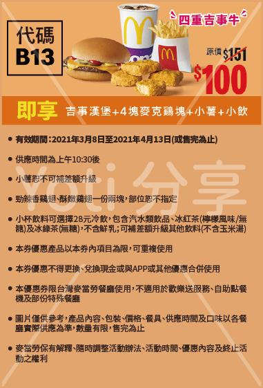 2021 麥當勞優惠券-2-超爽大餐100元起 (代碼B13)