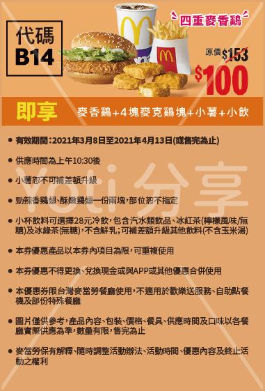 2021 麥當勞優惠券-2-超爽大餐100元起 (代碼B14)