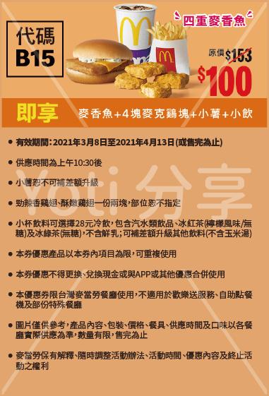 2021 麥當勞優惠券-2-超爽大餐100元起 (代碼B15)