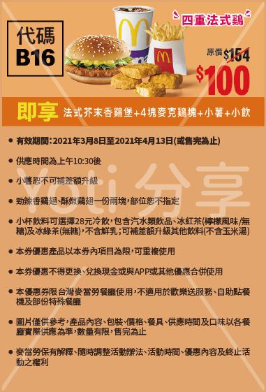 2021 麥當勞優惠券-2-超爽大餐100元起 (代碼B16)