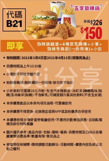 2021 麥當勞優惠券-2-超爽大餐100元起 (代碼B21)