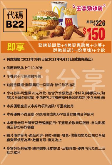 2021 麥當勞優惠券-2-超爽大餐100元起 (代碼B22)