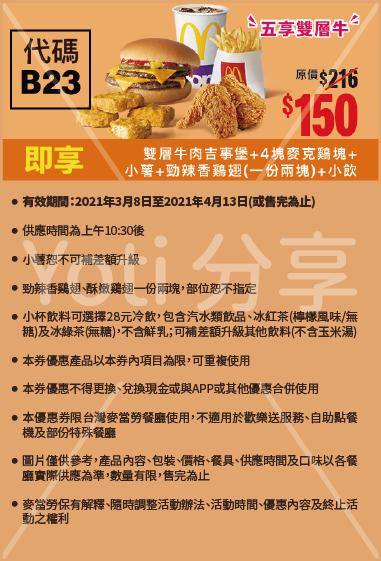 2021 麥當勞優惠券-2-超爽大餐100元起 (代碼B23)