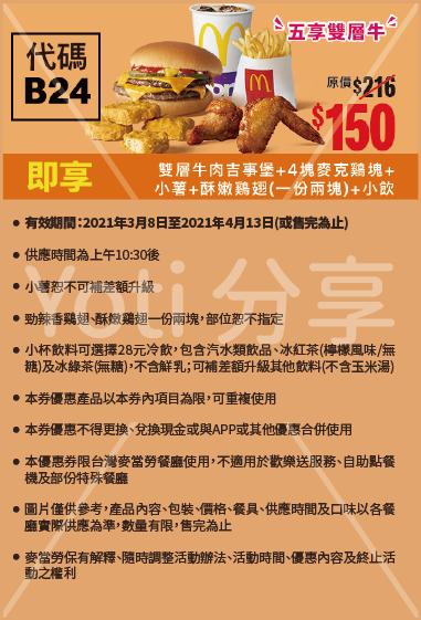 2021 麥當勞優惠券-2-超爽大餐100元起 (代碼B24)