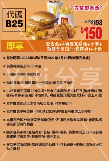 2021 麥當勞優惠券-2-超爽大餐100元起 (代碼B25)