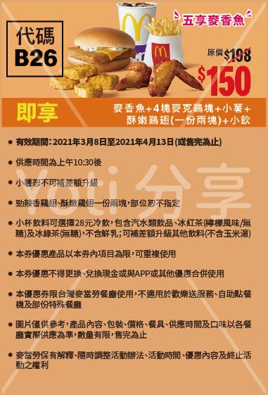 2021 麥當勞優惠券-2-超爽大餐100元起 (代碼B26)