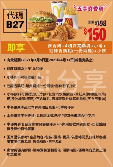 2021 麥當勞優惠券-2-超爽大餐100元起 (代碼B27)