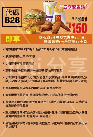 2021 麥當勞優惠券-2-超爽大餐100元起 (代碼B28)
