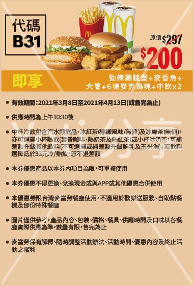 2021 麥當勞優惠券-3-雙堡滿足200元起 (代碼B31)