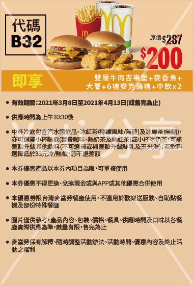 2021 麥當勞優惠券-3-雙堡滿足200元起 (代碼B32)