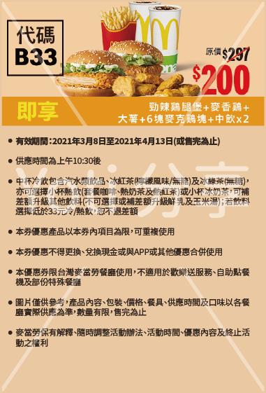 2021 麥當勞優惠券-3-雙堡滿足200元起 (代碼B33)